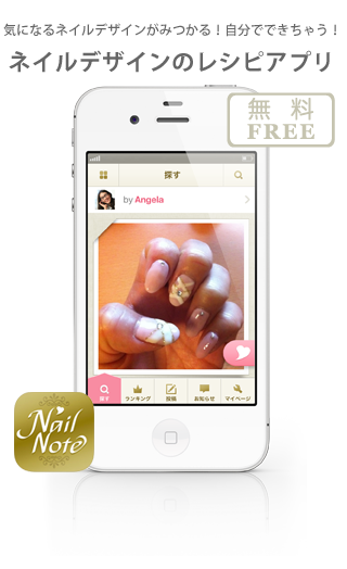 Nailnote for iPhone1.0.1